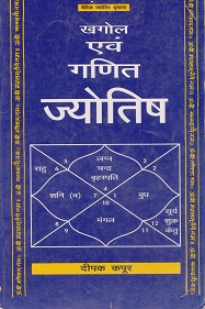 indian astrology books free